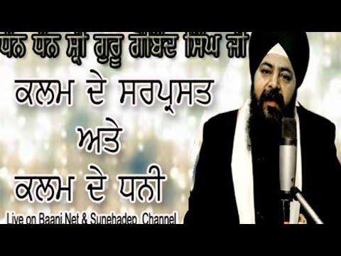 Live-Now-Bhai-Jagpreet-Singh-Ji-From-Amritsar-Punjab-9-Jan-2021