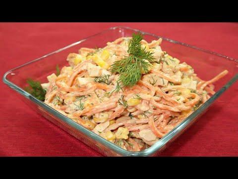 Салат с копченой грудкой и корейской морковью. Быстрый вкусный салат