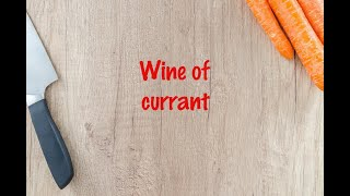 How to cook - Wine of currant