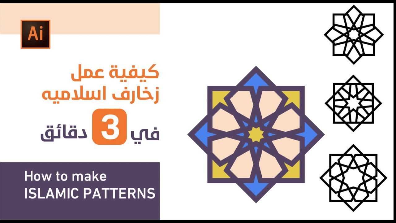Islamic Patterns In Illustrator كيفية عمل زخارف اسلامية اليستريتور Youtube