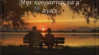 Repeat youtube video Μην κουραστεις να μ αγαπας- Λακης Παππας