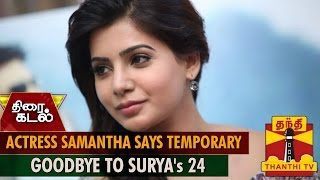 Samantha Says Temporary 'Goodbye' to Surya's 24