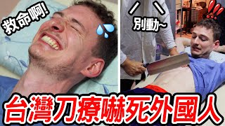 The SCARIEST knife therapy in Taiwan ♂