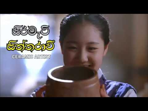 isiwara wedaduru sinhala theme song doovi
