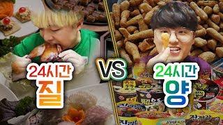 24시간동안 질 좋은 음식 VS 양 많은 음식!! 누가 더 만족스러울까?!ㅣ파뿌리