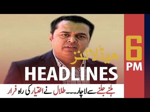 ARY News Headlines | 6 PM | 27 September 2020