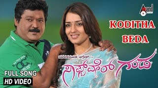 "Software Ganda| ""Kuditha Beda"" 
