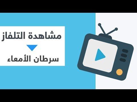 دراسة تؤكد: مشاهدة التلفاز سبب لسرطان الأمعاء  - 10:55-2019 / 2 / 9