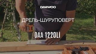 Дриль шуруповерт Daewoo DAA 1220Li | Огляд, Робота [Daewoo Power Products Russia]