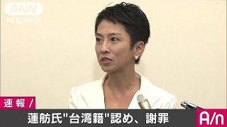"""蓮舫代表代行 """"台湾籍""""問題で会見ノーカット 1(16/09/13)"""