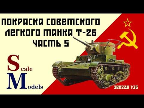 Советский лёгкий танк Т-26. Звезда 1/35. Покраска. Часть #5