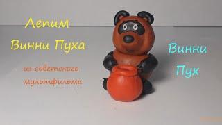 Лепим Винни Пуха из советского мультфильма