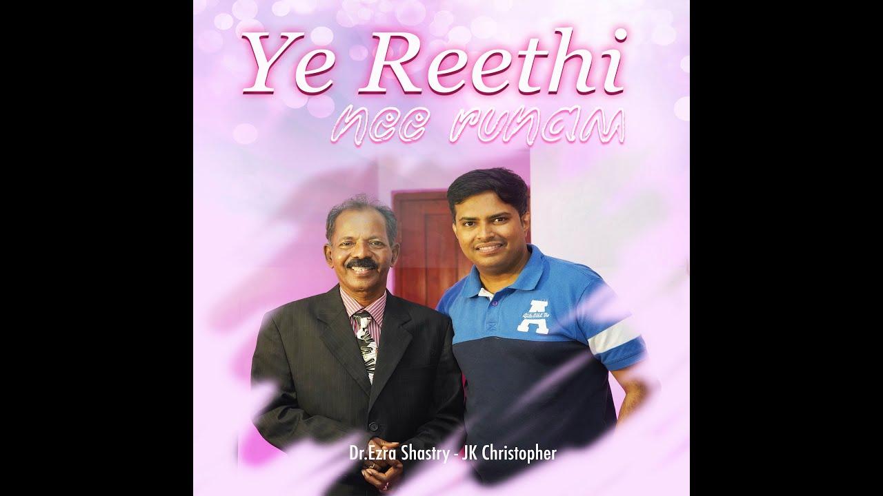 Ye Reethi Nee Runam by Dr.Ezra Sastry,JK Christopher