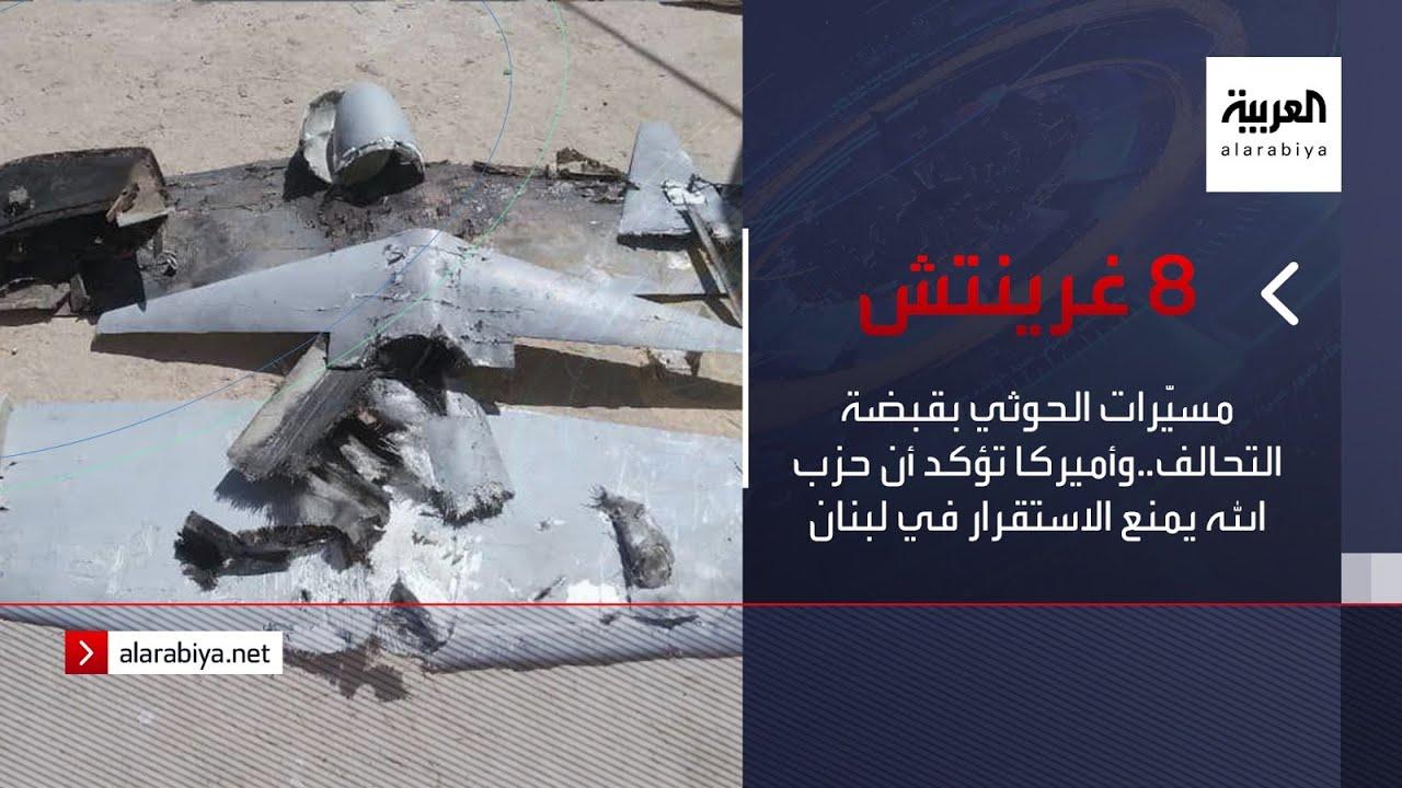 نشرة 8 غرينيتش | مسيّرات الحوثي بقبضة التحالف..وأميركا تؤكد أن حزب الله يمنع الاستقرار في لبنان  - نشر قبل 20 دقيقة