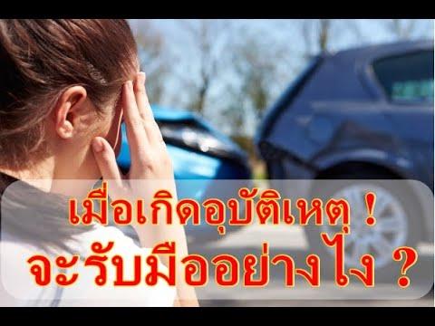 วิธีแจ้งเคลมประกันรถยนต์
