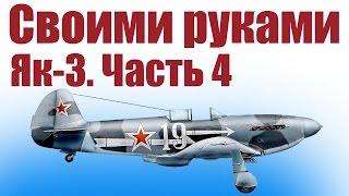 Самолеты из потолочки. Истребитель Як-3. 4 часть | Хобби Остров.рф