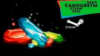 Самоцветы Steam 2016