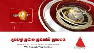 News 1st: Lunch Time Sinhala News | (08-10-2020) Thumbnail