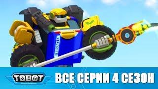 Тоботы - все серии подряд на русском - новые серии 4 сезон - сборник 6