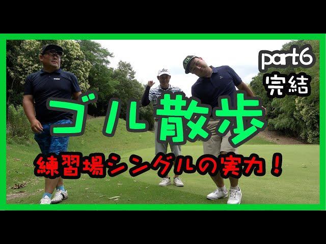 練習場シングルの実力!!ゆる〜くゴル散歩♪【⑥ダンロップパースリーコース16-18HOLE】