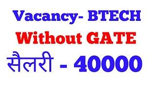 Latest Vacancy for Btech॥latest govt job॥latest vacancy 2017॥