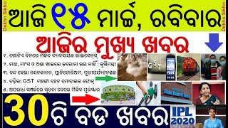 Get Trade licence in One Day // Mobile phone price may increase // Petrol Diesel Price hiked