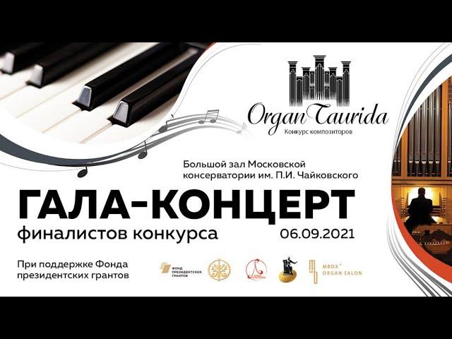 """""""Новые классики – Орган Таврида"""" / """"New Classics – Organ Taurida"""""""