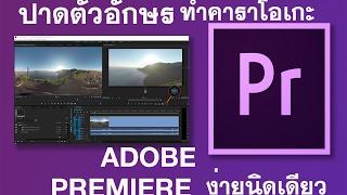 ปาดตัวอักษร ด้วย Adobe Premiere Pro