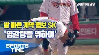[KBO리그] 발 빠른 계약 행보 SK '염갈량을 위하여' (스포츠타임)
