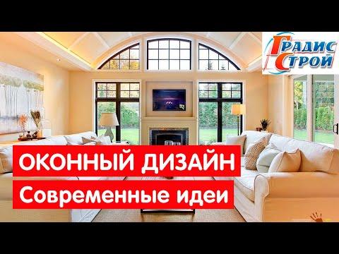Витражи_Дизайнерские окна от Градис-Строй