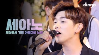 Eric Nam 에릭남 - 유후 You, Who? [세아노] 결혼식 축가 LIVE MP3