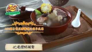 秋冬時令滋潤之選 - 湯之系列 - KOS椰子煲花膠響螺片佛手瓜湯