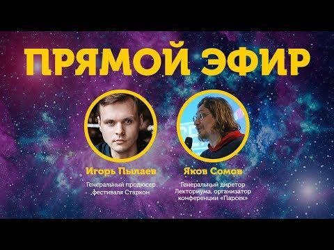 Конференция Парсек на Старконе | Игорь Пылаев, Яков Сомов