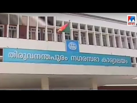 Concern arises whether Thiruvananthapuram Corporation conflict affects Smart City Project