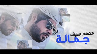محمد سيف - جمالة (حصرياً) | 2019 | (Mohammed Saif - Gamla (Exclusive