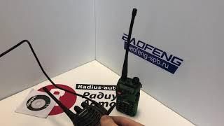 программирование радиостанций Baofeng BF-888S