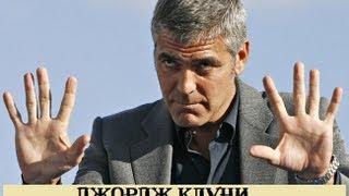 Хиромантия. Джордж Клуни. Анализ рук от Тони Легетта.