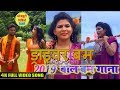 ड्राइवर बम #Video Song Khushboo Tiwari सुपरहिट बोलबम वीडियो 2019 New Kanwad Video Khushbu Tiwari