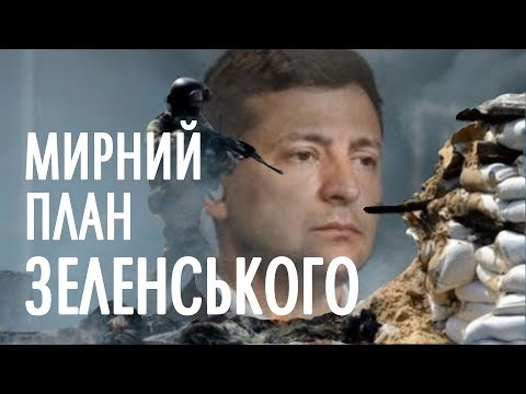 Прорив, провокація чи крок до примирення: реакція влади на атаку окупантів на Донбасі