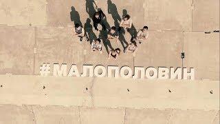 Как мы снимали клип для Ольги Бузовой. Концерт группы #Zавяzывай. Мало половин