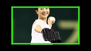 日本s第2戦は吉高由里子が始球式 ヤフオクドーム(日刊スポーツ) - y...