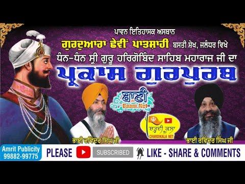 Live-Now-Gurmat-Samagam-Basti-Sheik-Jalandhar-25-June-2021