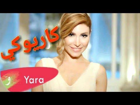 يارا - بيت حبيبي موسيقى فقط ( كاريوكي ) مع كلمات | yara karaoke