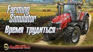 Farming Simulator 17 - Владимировка #16 Налаживаем производство #4