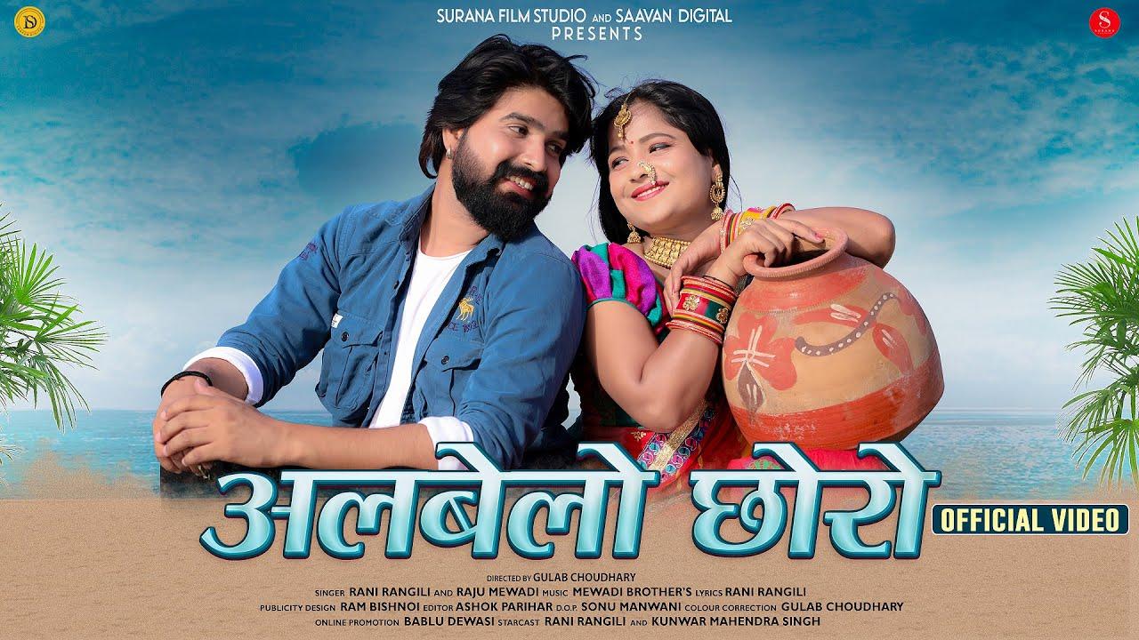 अलबेलो छोरो - Rani Rangili, Raju Mewadi | Marwadi DJ Song | Albelo Choro | New Rajasthani Songs 2021