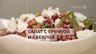 Салат с гречкой и свеклой. GuberniaTV
