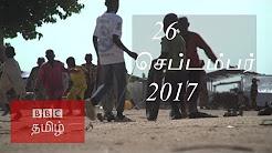 BBC Tamil TV News Bulletin 26-09-17 பிபிசி தமிழ் தொலைக்காட்சி செய்தியறிக்கை 26.09.2017