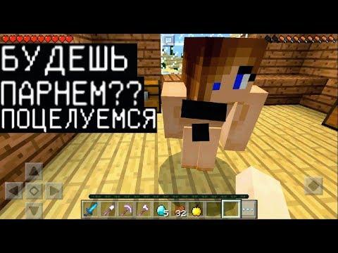 МИЛАЯ ДEBУШKА ГPИФEРША ВЛЮБИЛAСЬ (Антигрифер Шоу в Майнкрафте Minecraft PE) кореш