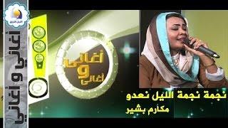 نجمة نجمة الليل نعدو - مكارم بشير