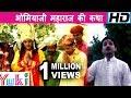 भोमिया जी महाराज की कथा | Bhomiya Ji Maharaj Ki Katha | Rajasthani Devotional | Hardeva Ram